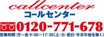 コールセンター0120-771-678