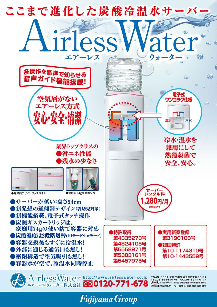 炭酸水サーバー