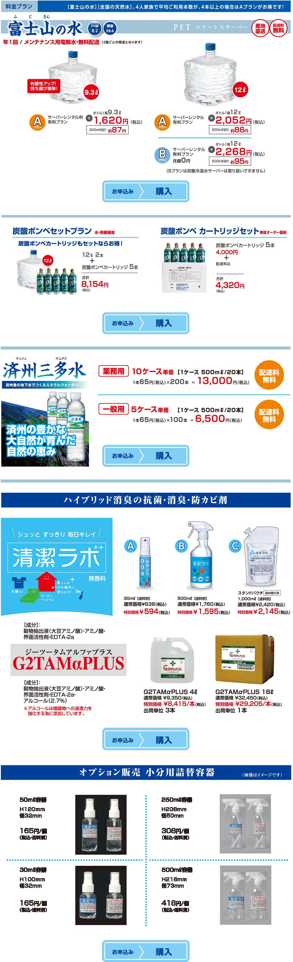 富士山の水 料金プラン